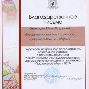 Благодарность Оленникова ЮН Пасхальное яйцо-2017
