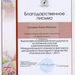 Благодарность Сильвина ЕИ Пасхальное яйцо-2017