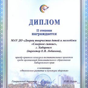 ВОСПИТАТЕЛЬНЫЙ ПРОЕКТ 30000