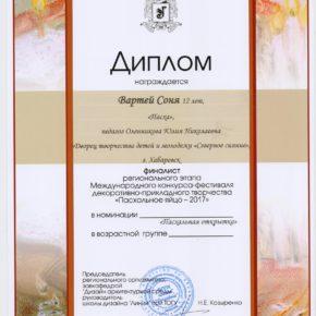 Вартей С-финалист РЭ Оленникова ЮН
