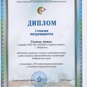 Галанов А. 1 место край Усмединский 2017