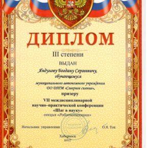 Грамота Яндулов Шаг в науку 04.2017