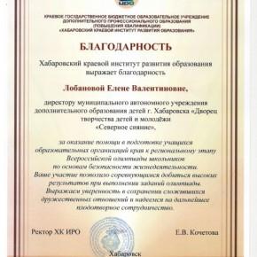 Е.В.Лобанова й