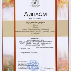 Жукова В победитель РЭ Оленникова ЮН