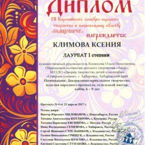Климова Ксения лауреат 1 россия солнцеворот
