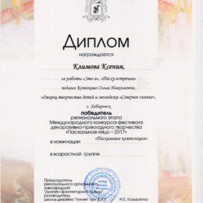 Климова К - победитель РЭ Конюкова ОН