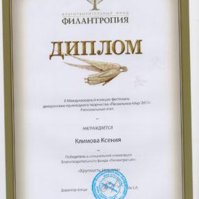 Климов К- победитель РЭ Конюкова ОН