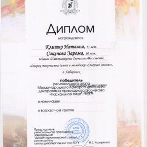 Клишко Н.-РЭ Таштамирова СВ