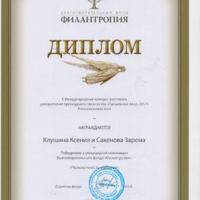 Клушина К и Сакемова Зарема РЭ Таштамирова СВ