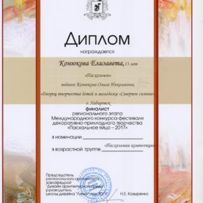 Конюкова Е., победитель регионального этапа Конюкова ОН