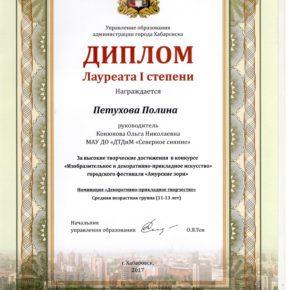 Лауреат 1 степени Петухова Конюкова