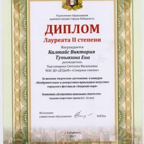 Лауреат 2 степени Калтайс Тувыкина Таштамирова