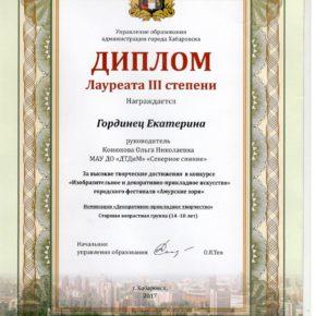 Лауреат 3 степени Гординец Конюкова