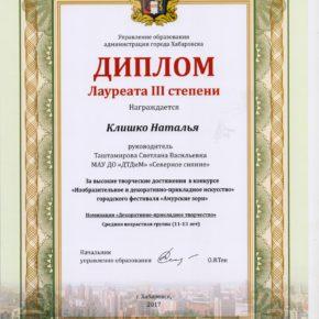 Лауреат 3 степени Клишко Таштамирова
