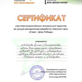Лобанова Е.В.