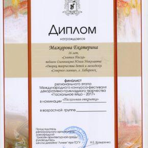 Мажарова Е-финалист РЭ Оленникова ЮН