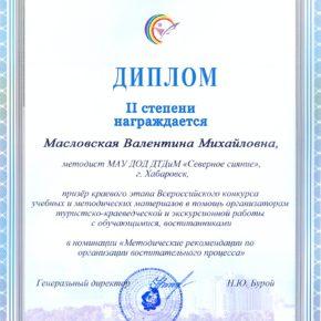 Масловская краевой конкурс