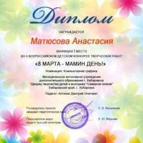 Матюсова-Анастасия АСТАХОВ
