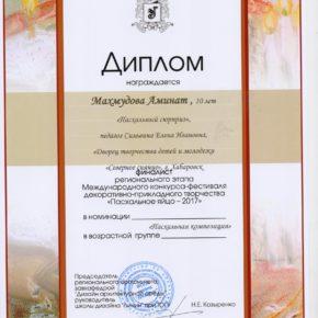 Махмудова А-финалист РЭ Сильвина ЕИ