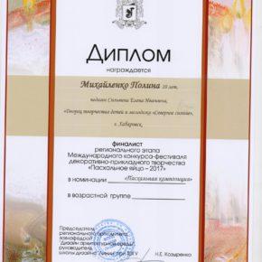 Михайленко П финалист РЭ Сильвина ЕИ