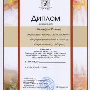 Петухова П, победитель регионального этапа Конюкова ОН
