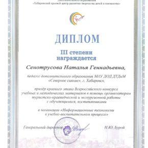 Сенотрусова