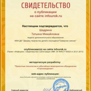 Сертификат проекта infourok.ru № ДБ-137648