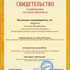 Сертификат проекта infourok.ru № ДБ-138493