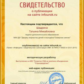 Сертификат проекта infourok.ru № ДБ-140365