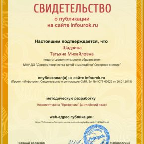 Сертификат проекта infourok.ru № ДБ-140379