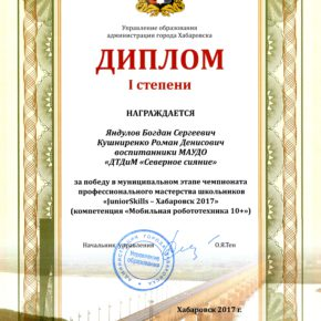 астахов Диплом I степени Яндулов, Кушниренко
