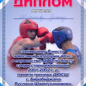 бокз бокс (14)