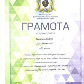 вымпееель001 (2)