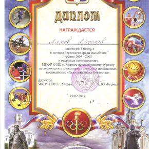 вымпрп 003 (2)