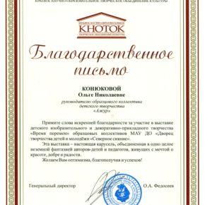 конюдков 150000 (3)