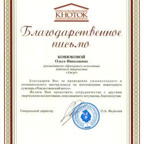конюдков 150000 (4)