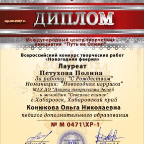 Certificate Gold globe vertical