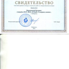 конюковаа974 (1)