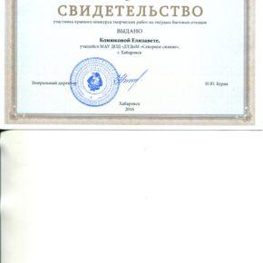 конюковаа974 (2)