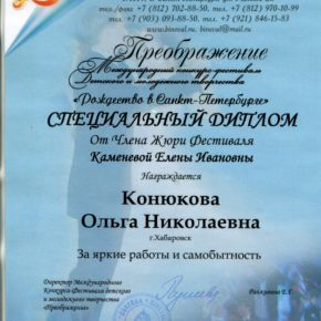 конюковаон92 (9)