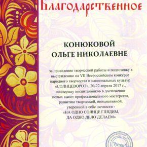 конюкова