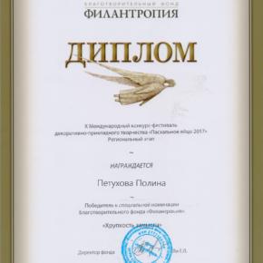конюковвввв IMG_4528 (1)