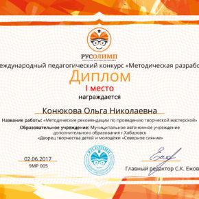 конюковвввв IMG_4528 (3)