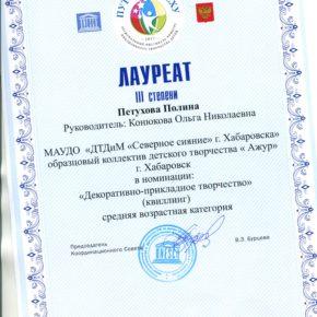 конюковвввв IMG_4528 (5)