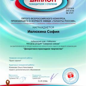 конюк 2121 (1)