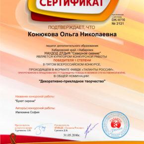 конюк 2121 (2)