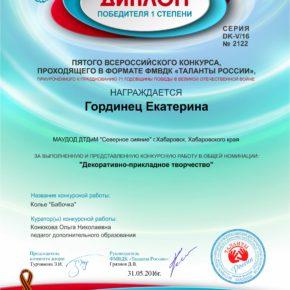 конюк 2121 (3)