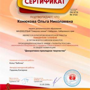 конюк 2121 (4)