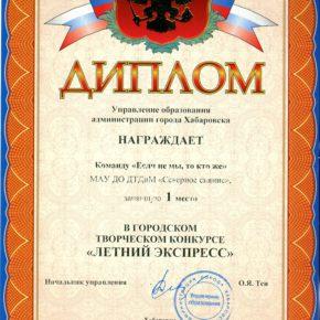 лагерь Сканированный документ180