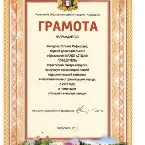 лето Грамота Холодовой в номинации Лучший начальник лагеря